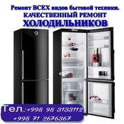 Ремонт любых холодильников