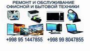 Заправка картриджа Samsung,  Xerox,  Hewlett Packard,  Canon в Ташенте