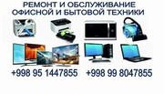 Ремонт и техническое обслуживание оргтехники в Ташкенте
