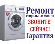 Ремонт стиральных машин автомат профессионально гарантия