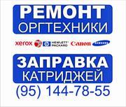 Заправка картриджа Samsung,  Xerox,  Hewlett Packard,  Epson,  Canon в Таш