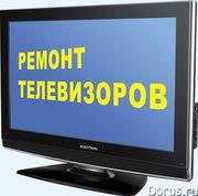Ремонт телевизоров. Выезд